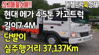 현대메가트럭 4.5톤카고트럭초장축플러스 적재함7.4미터…