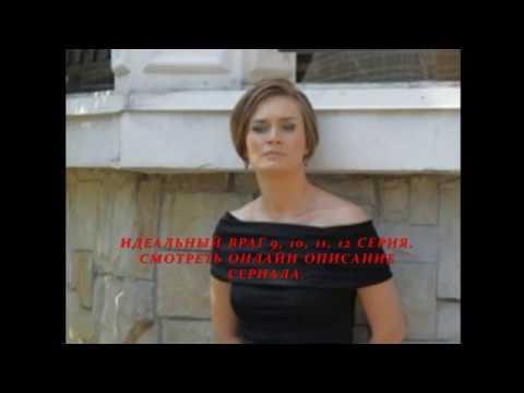 Идеальный мужчина. Серия 4. Комедия, мелодрама (2014) @ Русские сериалыиз YouTube · Длительность: 43 мин58 с