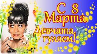 8 марта 2019. Девчонки, празднуем!