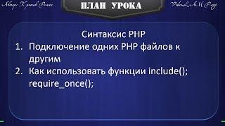 07 Подключение PHP файлов к другим файлам
