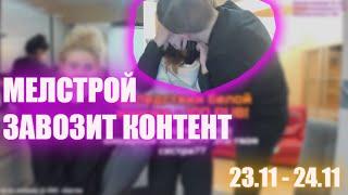 MELLSTROY / МЕЛСТРОЙ ЗАВОЗИТ ФУРУ КОНТЕНТА!!!