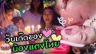 งานวันเกิด-quot-แตงไทย-quot-happy-birthday-ลูกสาว