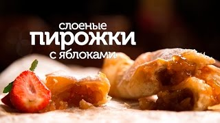 Пирожки с яблоками / простой рецепт вкусных слоеных пирожков с яблоками в духовке [Patee. Рецепты]