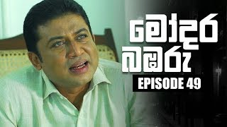 Modara Bambaru | මෝදර බඹරු | Episode 49 | 29 - 04 - 2019 | Siyatha TV Thumbnail