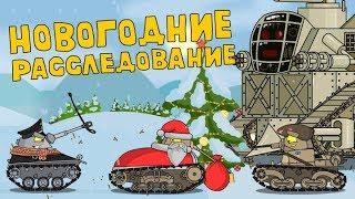 Новогодние расследование - Мультики про танки
