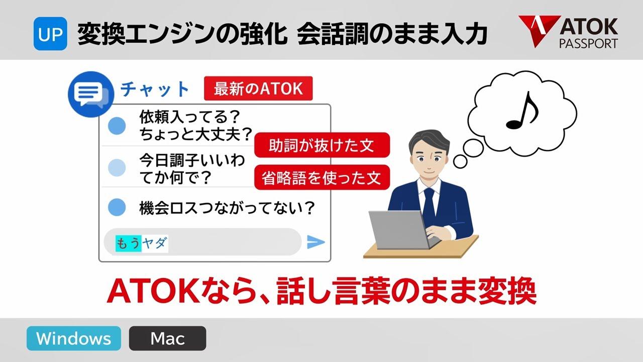 ATOK Passport / ATOK for Windows | ジャストシステム