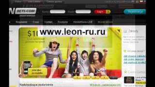 ставки БК Леон(, 2016-07-02T13:14:36.000Z)