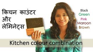 KITCHEN LAMINATES COLOR COMBINATION WITH COUNTER- kitchen platform design in Indian- Ask Iosis Hindi