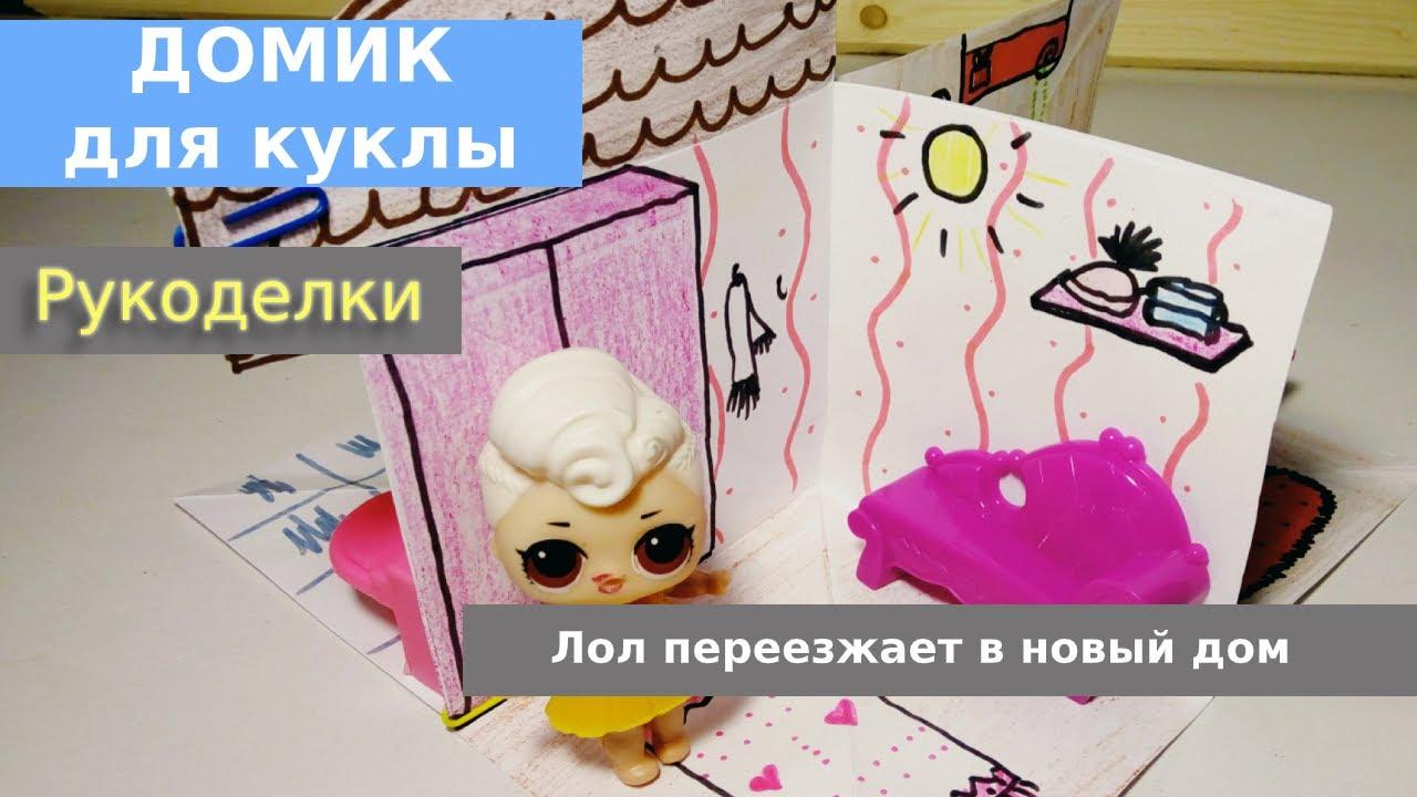 Домик для куклы Лол своими руками - YouTube