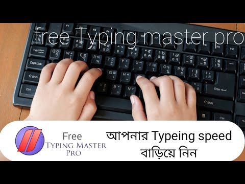 bangla typing master software free download for pc