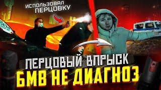 """СтопХам - """"Перцовый впрыск/ БМВ не диагноз"""""""