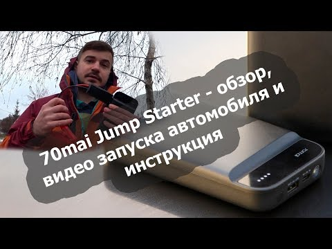 70mai Jump Starter - обзор. Запуск автомобиля. Комплектация. Инструкция.
