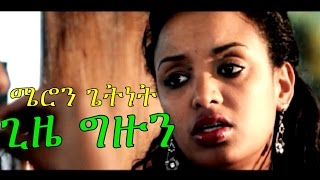 Gize Gizun - Ethiopian Movie