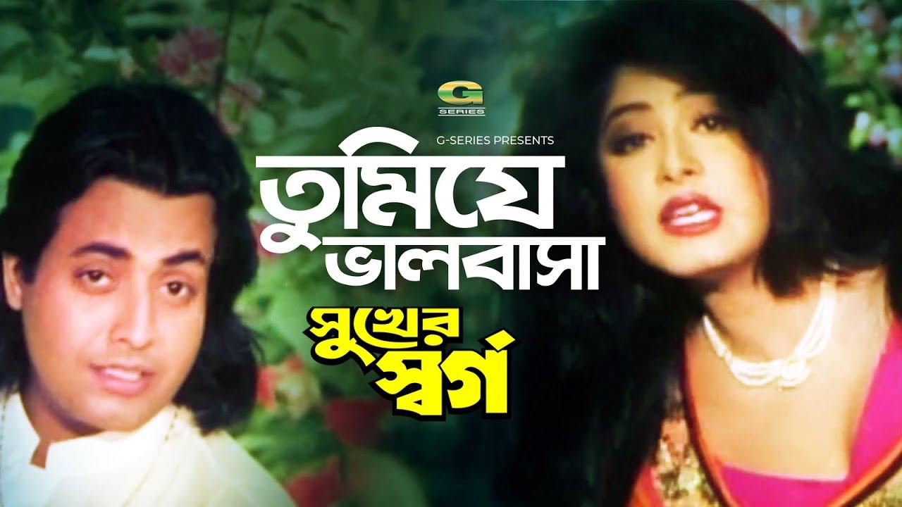 Tumi Je Valobasa    তুমিযে ভালবাসা    Omar Sani    Moushumi    Doli & Robi    @G Series Movie Songs