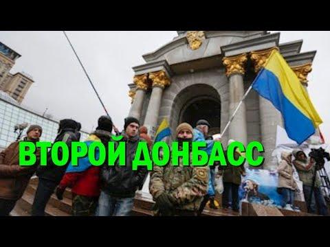 Второй Донбасс: еще один регион Украины захотел автономии