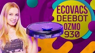Робот-пылесос, который освободит вас от уборки – ECOVACS DEEBOT OZMO 930