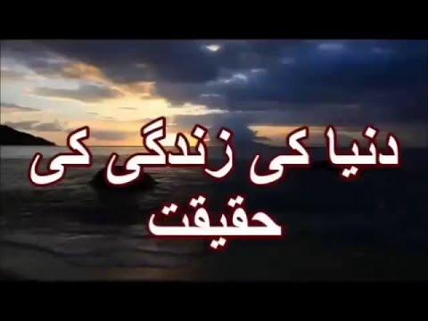 Duniya Ki Zindagi Ki Haqeeqat By Maulana Tariq Jameel sb