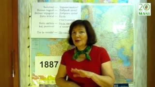 Урок №1_Базовая идея эсперанто. Вежливые фразы