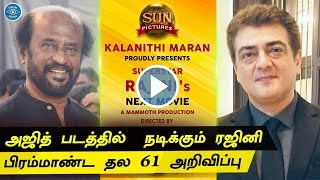 Thala Ajith Next Movie With Sun Pictures | Rajinikanth Joins to Thala Movie | Valimai
