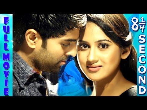 Telugu Movies 2016 Full Length Movie |8,1/4 Second | Latest Telugu Movies 2016