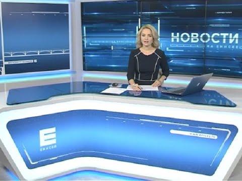 Новости от 11.11.19