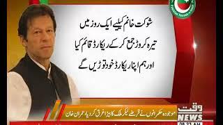 Next govt will deal with a 'crisis-stricken Pakistan': Imran Khan