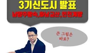 3기신도시 남양주왕숙,하남교산,인천계양 대박 뉴스(청약…