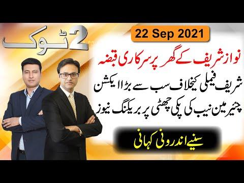 Nawaz Sharif Ke Ghar Pe Qabza | Sharif Family Ke Khilaf Action Chairman NAB Ki Chutti | 2 Tok Show