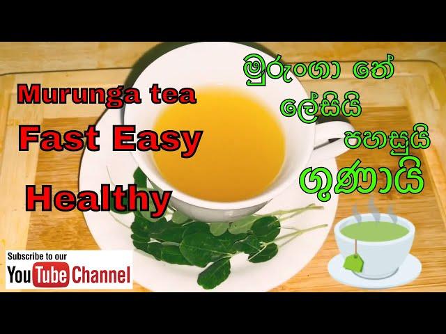 Murunga tea මුරුංගා නැටි වලින් තේ පානයක්