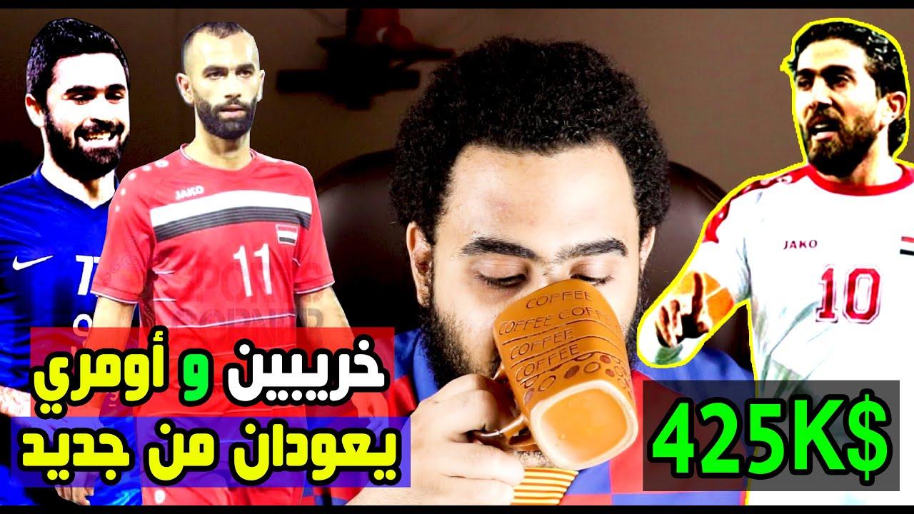 عمر خريبين يعود من جديد وفراس الخطيب ينصفه الفيفا بـ 425 ألف دولار والمنتخب السوري يستمر بالتدريب