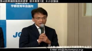 第48回衆議院議員総選挙 栃木県第1区 ネット討論会