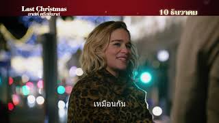 Last Christmas | Second Chance | TV Spot | UIP Thailand