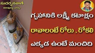 గృహంలో రోలు మరియు రోకలి ఎక్కడ ఉండాలి   Vastu Shastra   Pasupu Kottuta   Vastu Remedies