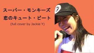 はじめまして、Jackieです。 人生で初めて尊敬した人、安室奈美恵さん。...