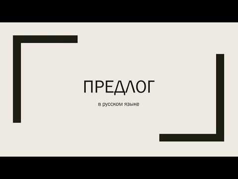 Что такое ПРЕДЛОГ в русском языке?
