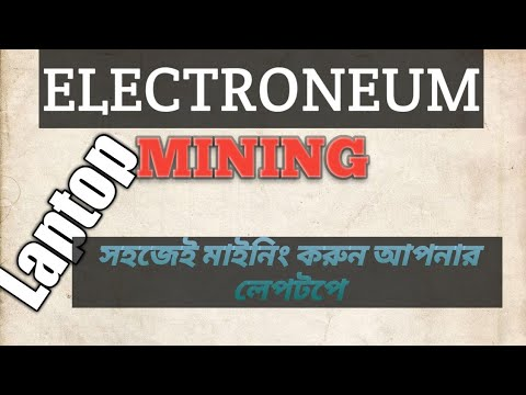 How to mine Electroneum with Laptop/Pc || বাংলা টিউটোরিয়াল  by mahim onliner