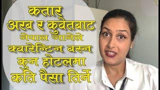 नेपाल जाने नियमित उडान हुने भएको त छ यो सँगै नेपाल पुग्नेले क्वारेन्टिन बस्नुपर्ने सरकारी नियम छ । ती होटलहरुको ...