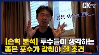 [손혁의 핀포인트 분석] '최고의 투수 전문가' 손혁이…