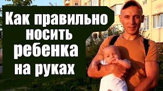 Как правильно носить маленького ребенка на руках