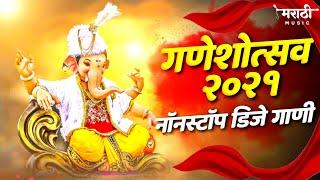 गणेशोत्सव 2021   Ganpati Nonstop Dj Song   New Ganpati Dj Song   Marathi Music Official