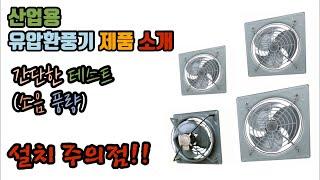 산업용 유압환풍기 제품 소개! 간단한 테스트! 설치시 …