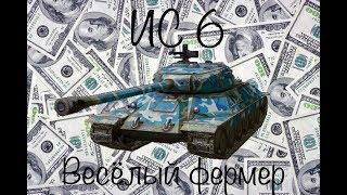 World of Tanks Blitz. ИС 6 Весёлый фермер!
