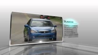Аренда автомобилей без водителя в Ульяновске(, 2013-04-17T21:58:13.000Z)