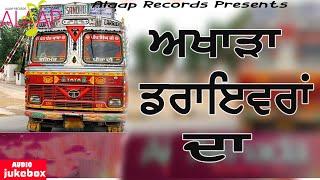 Akhara Driveran Da l Audio Jukebox Full Album l Latest  Punjabi Songs 2020 l Alaap Music
