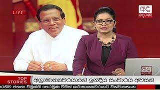 Derana News 24-11-2017