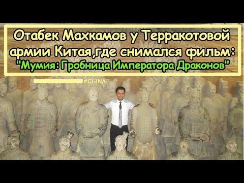 Отабек Махкамов у Терракотовой армии Китая (снимался фильм: Мумия: Гробница Императора Драконов)
