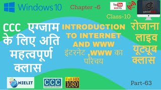 CCC April 2020 Exam |  .INTRODUCTION TO INTERNET AND WWW  (Gmindtech)