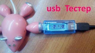 Тестер USB зарядников с Алиэкспресс