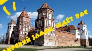VLOG:Мирский замок и тюрьма!(Огромный замок в мире как называют мирские жители.Подписывайтесь на новые видео и ставьте лайки. Мой канал-h..., 2015-04-30T13:47:44.000Z)