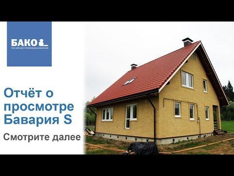 видео: Готовый дом под ключ.  Проект Бавария 2М